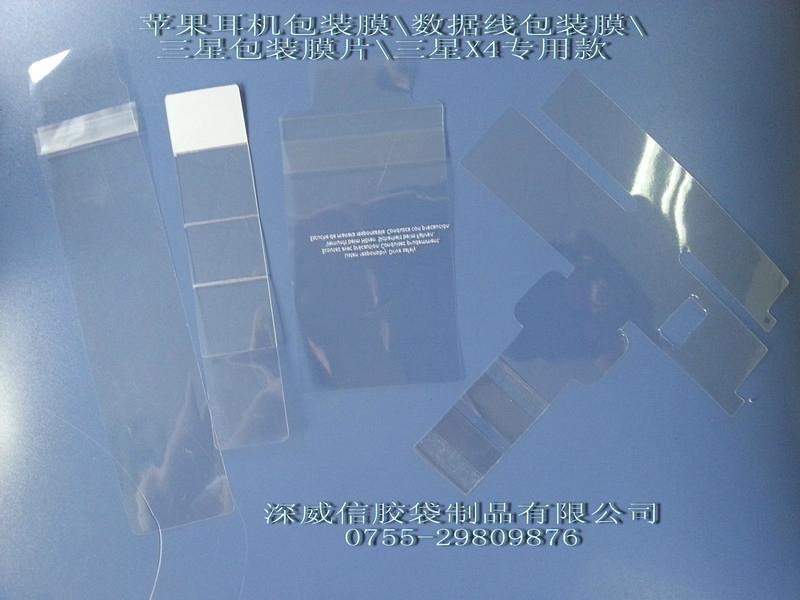 (可印刷)接受多種顏色LOGO的蘋果數據線包裝片\三星包裝膜片 2