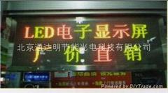 LED信息屏