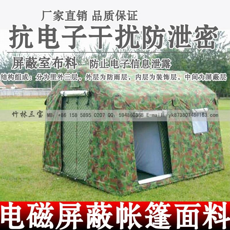电磁屏蔽帐篷面料 抗电子干扰防辐射 1