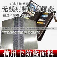 RFID BLOCKING 信