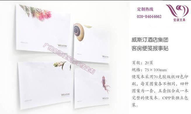 广州便利贴 5