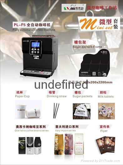 全自动咖啡机 4