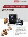 全自动咖啡机 1