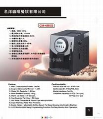 CM-4802全自动咖啡机