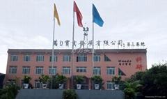 Xinmi Wanli Industry Development Co., Ltd