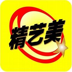 广州精艺美工艺制品厂