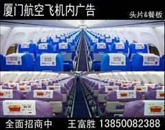 廈門航空飛機內廣告