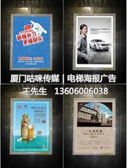 廈門電梯框架海報廣告