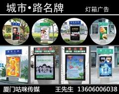 廈門路  燈箱廣告