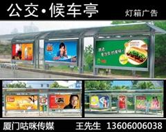 廈門公交站牌廣告