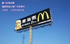 厦门高速公路大牌广告