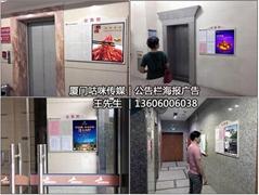 廈門物業公告欄海報廣告