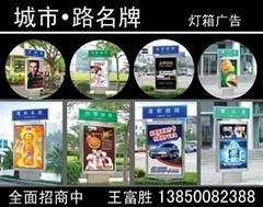 廈門路名牌燈箱廣告