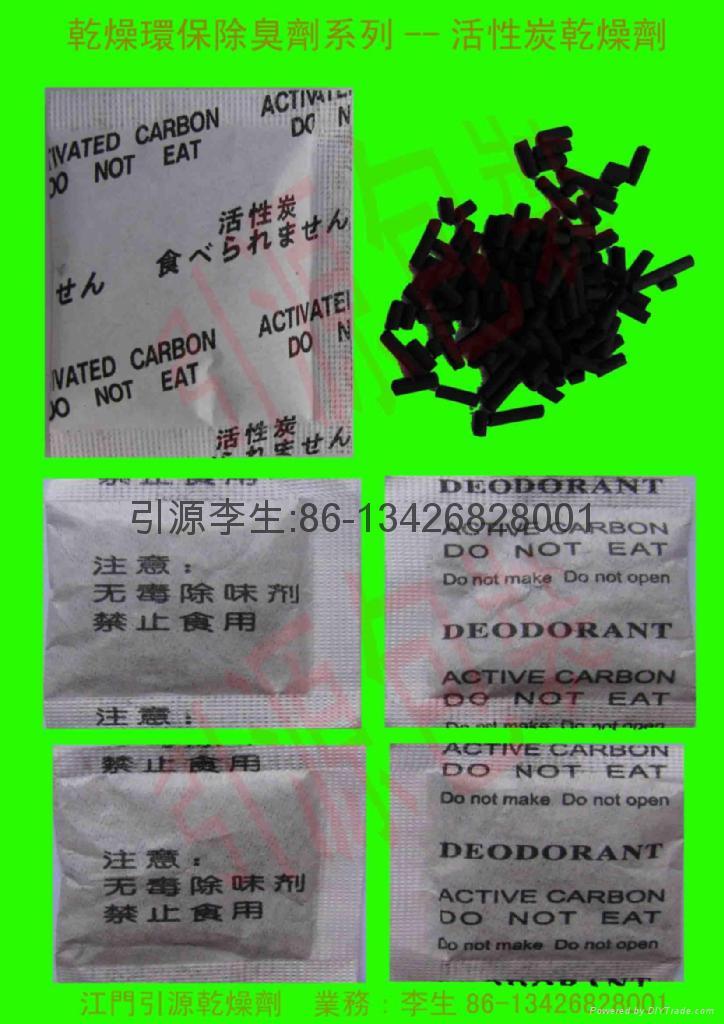 高效活性炭吸味剂除臭剂干燥剂 4