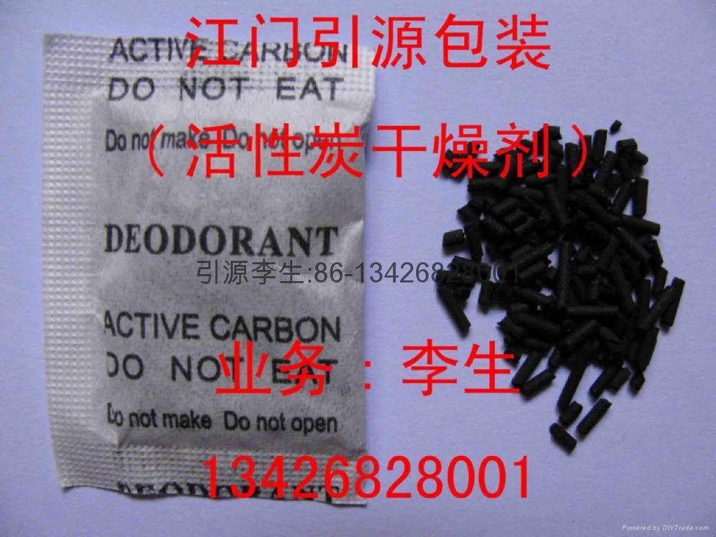 高效活性炭吸味剂除臭剂干燥剂 5