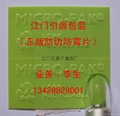 江门防霉剂MICROGARDE