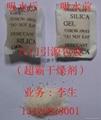 江门不含DMF高效防潮珠干燥剂 3