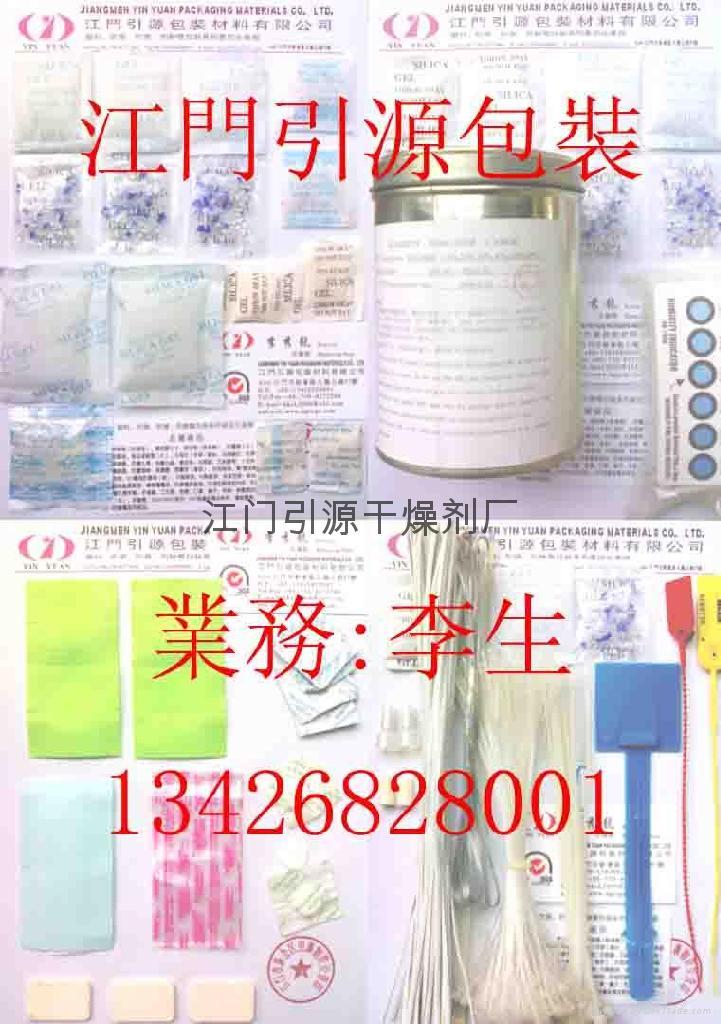 江門不含DMF高效防潮珠乾燥劑 5