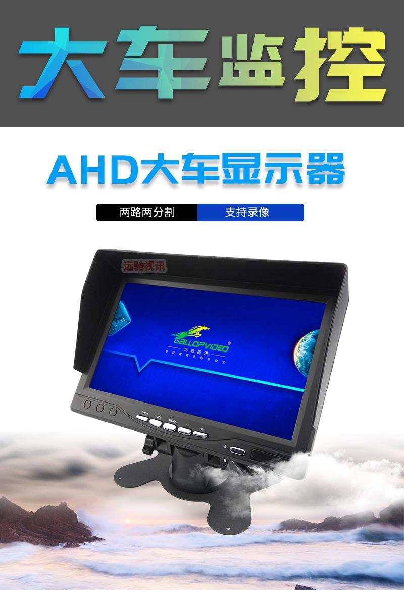 新品7寸大屏内置2分割前后双录显示器客货车行车记录仪 2