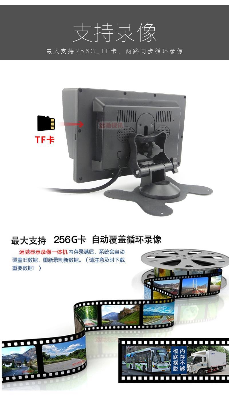 新品7寸大屏内置2分割前后双录显示器客货车行车记录仪 5