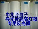 導光板超薄燈箱白色膜