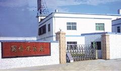 深圳国发PU机械厂