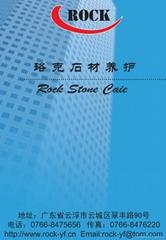 云浮市珞克石材养护有限公司