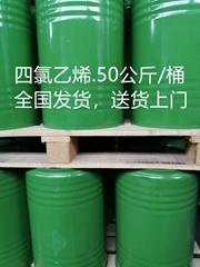 50公斤小桶裝四氯乙烯
