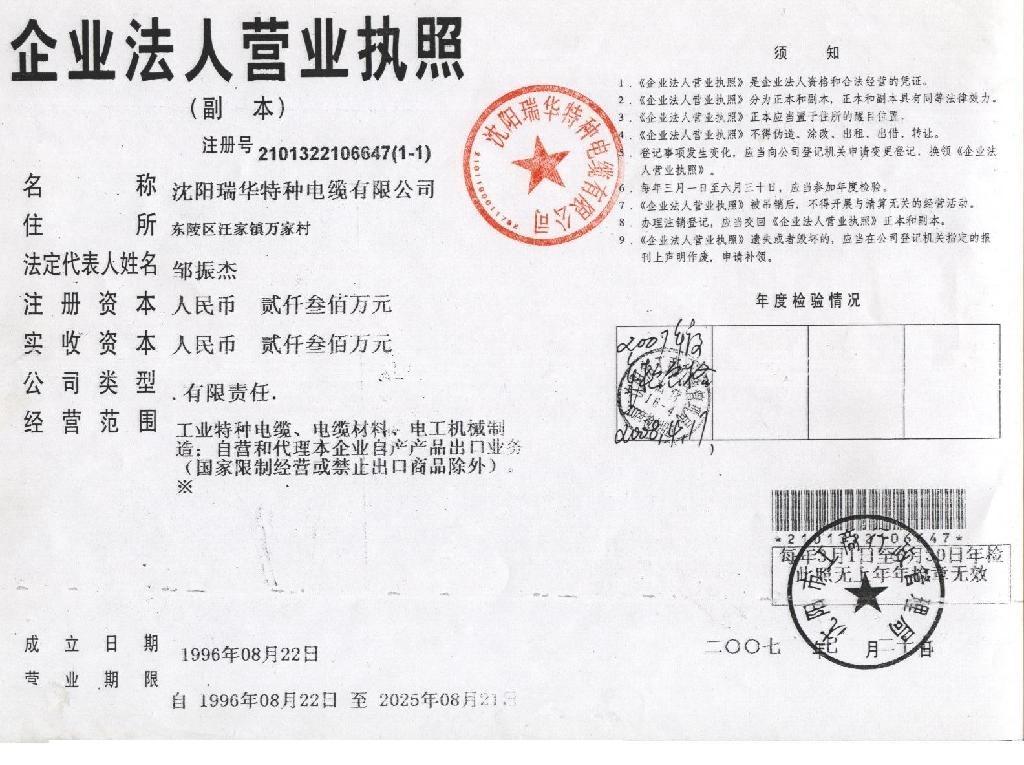 瀋陽瑞華特種電纜有限公司營業執照