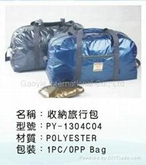 收纳旅行袋