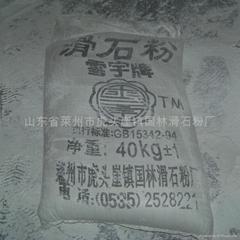 山东滑石粉厂家价格供应莱州市滑石粉