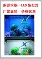 LED aquarium bracket lights seawater