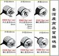 臺灣 ETEK Encoder  編碼器 ES38 ES44 ES50 EH44 ES80 EH38 CH-525