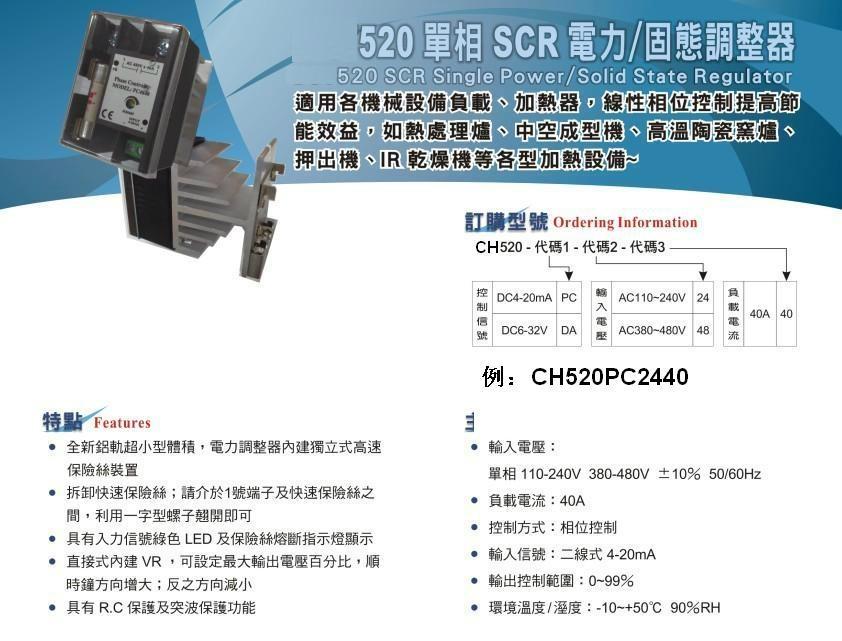 winpower DA4840 DA2440 PC4840 PC2440 JEC SC2440E SC4840E winling