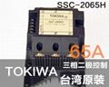 SSC-2065H 固态电译