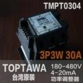 TOPTAWA TMPT0304 三相功率调整器