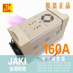 JAKI 電力調整器JK3PS-48160