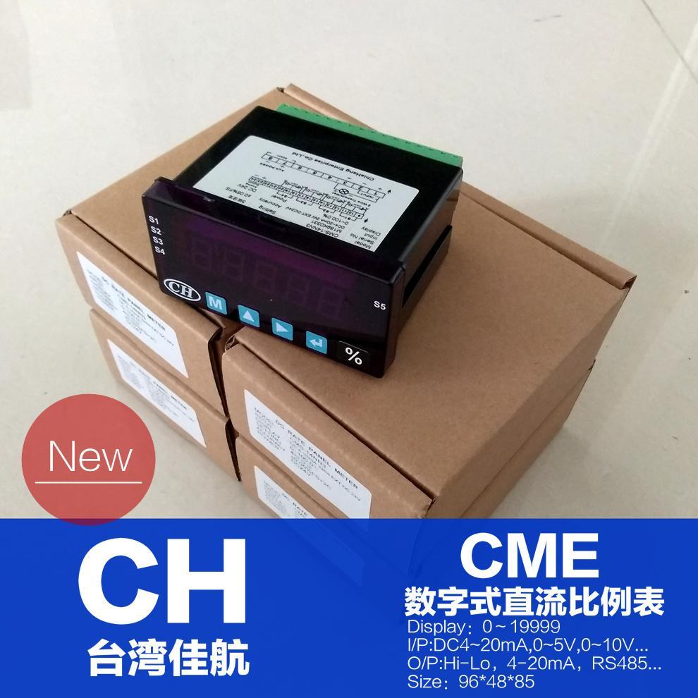 CME直流比例表  CH CME-3NN1