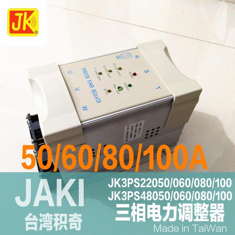 JAKI JK电力调整器 JK3PS-48100  JK三相电力调整