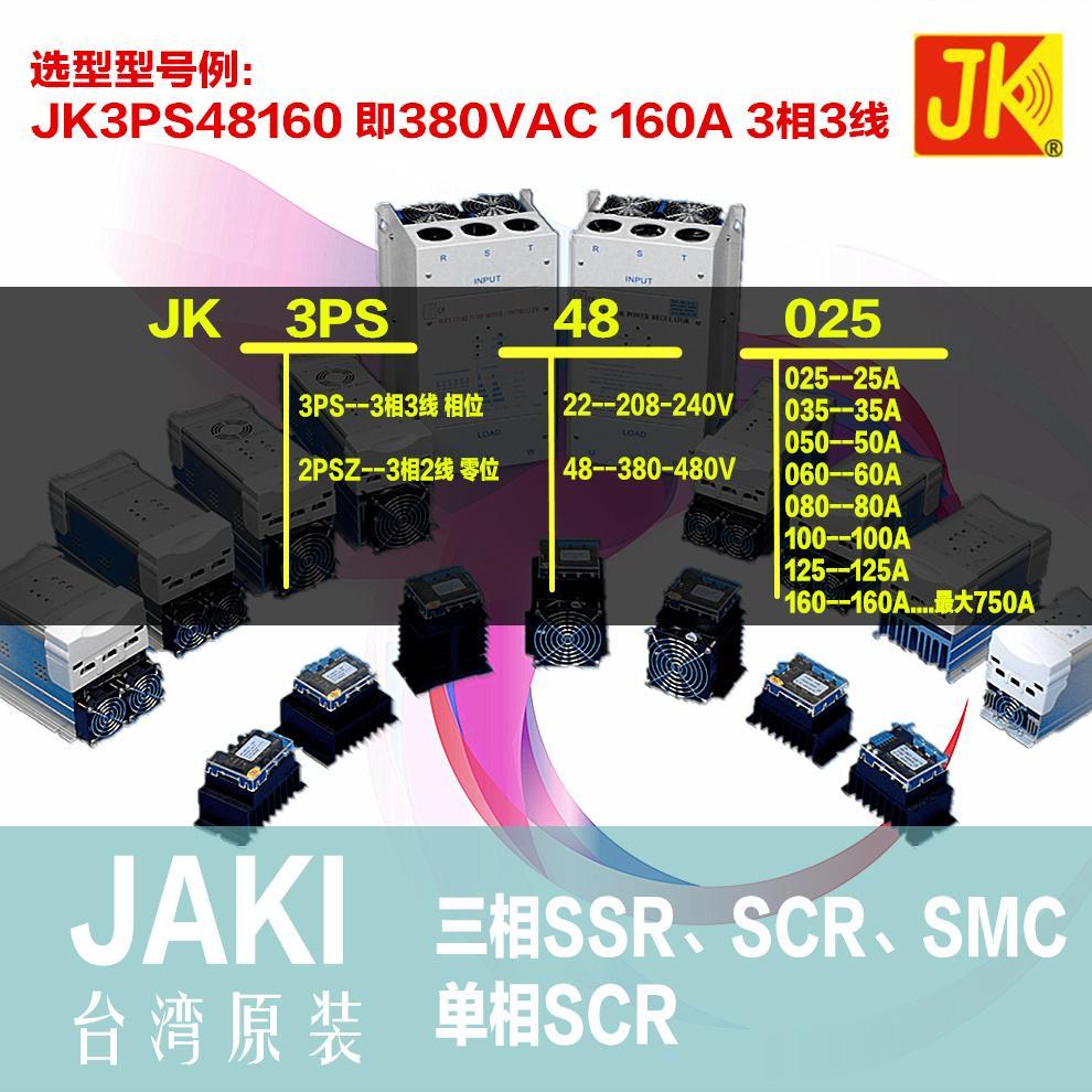 JK3PS-48035 JK3PS-48050 JK3PS-48060 JK2PSZ-48080 JK3PS-48100 JK3PS-48125 JK3PS-48160 JK3PS-48180 JK2PSZ-48200 JK3PS-48250 JK3PS-48300