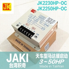 JAKI JK3850HP-OC 緩啟動器 JK馬達緩啟動器 JK2250HP-OC