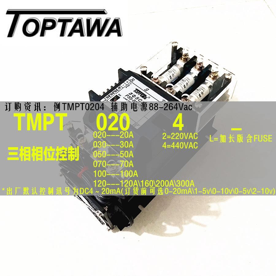 TOPTAWA TMPT0504L TMPT1004L TMPT0704L TMPT0702L TOPTAWA TMPT0504 Power controller SCR Power regulator TMPT0504