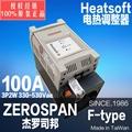 ZEROSPAN_FD42100_100A_电热调整器