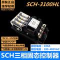 CHIAHANG SCH-3100HL 三相固態控制器 2