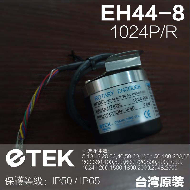 ETEK EH44 Hollow Shaft Encoder