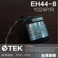 臺灣ETEK EH44 中空軸編碼器