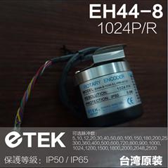 台湾ETEK EH44-8 EH44-10 EH44-6 中空轴编码器