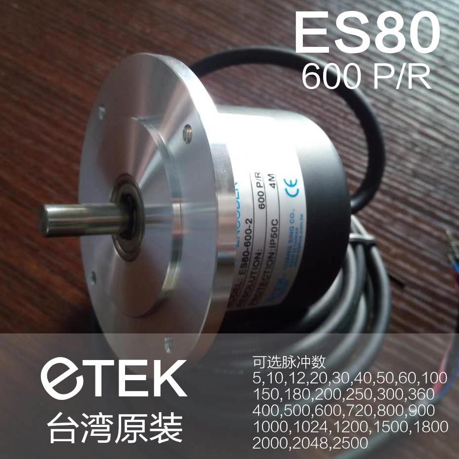 臺灣ETEK ES80-600-2  實心軸編碼器