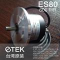 臺灣ETEK ES80 實心軸編碼器