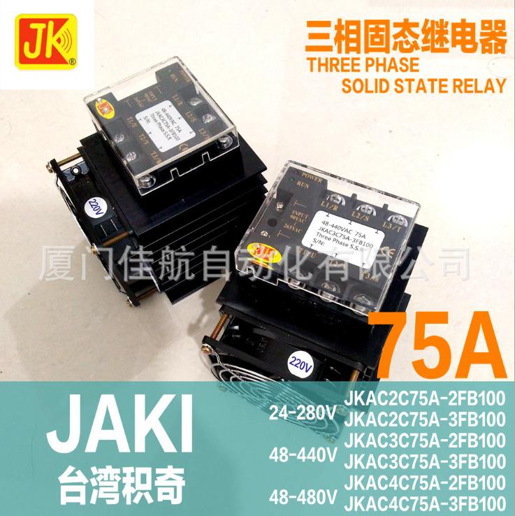 JAKI JK three-phase solid state relay JKAC4C75A-3FB100 JK SSR 1